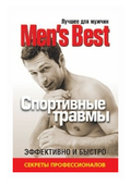 Лучшее для мужчин. Спортивные травмы. Секреты профессионалов