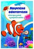 """Книжка с наклейками """"Морские обитатели"""""""