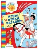 Добрая книга «Малыша». Игры, стихи, загадки