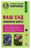 """Ганичкина Октябрина Алексеевна """"Ваш сад. Любимые цветы"""""""