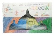 Кинетический песок Яркое творчество 16616, 2 цвета