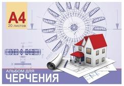 Альбом для черчения Проф-Пресс 29.7 х 21 см (A4), 20 л.