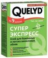 Клей для обоев Quelyd Супер Экспресс