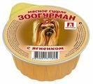 Корм для собак Зоогурман Мясное суфле ягненок
