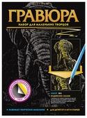 Гравюра Фантазёр Индийские сказки N6 (слоны) (334006) золотистая основа