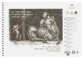 Альбом для офортов, гравюр, эстампов и акварели Лилия Холдинг Кентавр Хирон 42 х 29.7 см (A3), 250 г/м², 20 л.