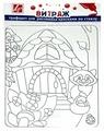 Витраж Луч Енотик 22С1407-08