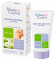 Mama Comfort Увлажняющее молочко для тела