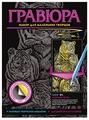 Гравюра Фантазёр Амурские тигры N5 (334005) золотистая основа