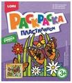 Пластилин LORI Раскраска пластилином - Бабочки-красавицы (Пк-019)