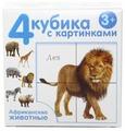 Кубики-пазлы Десятое королевство Африканские животные 00717