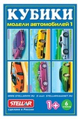 Кубики-пазлы Стеллар Модели автомобилей 00820