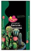 Грунт Буйский химический завод Цветочный рай для Кактусов и Суккулентов 3 л.