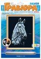 Гравюра LORI Лошадь (Гр-005) серебристая основа