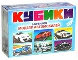 Кубики-пазлы Dream Makers Модели автомобилей