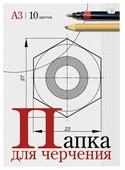 Папка для черчения ArtSpace без рамки 42 х 29.7 см (A3), 160 г/м², 10 л.
