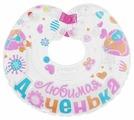 Круг на шею Крошка Я Любимая доченька 1013026