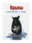 """Гасспер Георг """"Крысы. Содержание и уход"""""""