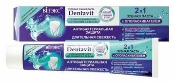 Зубная паста Витэкс Dentavit Smart с ополаскивателем Умный уход 2 в 1 Целебный бальзам
