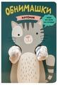 Мозаика-Синтез Книжка-игрушка Книжки-обнимашки. Котенок