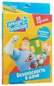 Набор карточек Проф-Пресс Безопасность в доме. Аркадий Паровозов 25.5x17 см 20 шт.