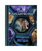 """Лукьяненко С.В. """"Холодные звезды"""""""