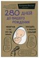"""Вестре Катарина """"280 дней до вашего рождения. Репортаж о том, что вы забыли, находясь в эпицентре событий"""""""