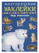 """Книжка с наклейками """"Мир животных. Многоразовые наклейки"""""""