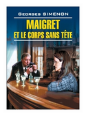"""Сименон Жорж """"Мегрэ и тело без головы. Книга для чтения на французском языке"""""""