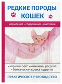 """Бочкова С. """"Редкие породы кошек"""""""