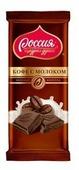 """Шоколад Россия - Щедрая душа! """"Кофе с молоком"""" молочный с добавлением кофе"""
