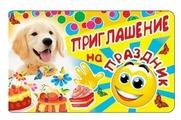 Приглашение Творческий Центр СФЕРА Приглашение на праздник (ПМ-7474), 1 шт.
