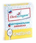 Закваска Свой йогурт бактериальная Сметана 1 г