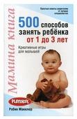 """Макклюр Р. """"Мамина книга. 500 способ занять ребенка от 1 до 3 лет"""""""