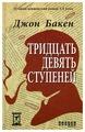 """Бакен Д. """"Тридцать девять ступеней"""""""