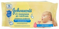 Влажные салфетки Johnson's Baby От макушки до пяточек