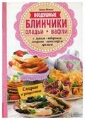 """Ивченко З. """"Воздушные блинчики, оладьи, вафли. С мясом, творогом, ягодами, шоколадом, кремом. Сладкие и закусочные"""""""