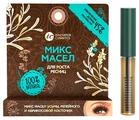 Innovator Cosmetics Микс масел для роста ресниц