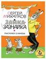 """Михалков С. В. """"Зайка-Зазнайка"""""""