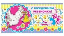 Конверт для денег Творческий Центр СФЕРА С Рождением ребеночка! (КД-10953), 1 шт.