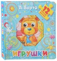 АСТ Книга-пазл Игрушки