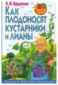 """Курдюмов Н.И. """"Как плодоносят кустарники и лианы"""""""