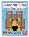 Мозаика-Синтез Раскраска Пиксельные наклейки. Лесные животные