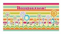 Конверт для денег Творческий Центр СФЕРА Поздравляем! (КД1-12429), 1 шт.