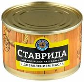 Морская Держава Ставрида натуральная с добавлением масла, 250 г
