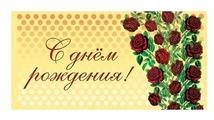 Конверт для денег Творческий Центр СФЕРА С Днем рождения! (КД1-12422), 1 шт.