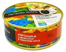 Легенда Ямала Ряпушка сибирская в томатном соусе, 240 г