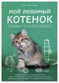 """Гольнева Т.Н. """"Мой любимый котенок: как выбрать, воспитывать и ухаживать"""""""