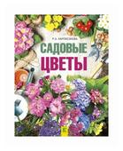 "Карписонова Р.А. ""Садовые цветы"""