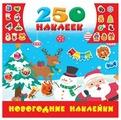 АСТ Альбом наклеек Новогодние наклейки